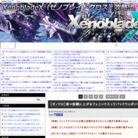XenobladeX(ゼノブレイドクロス)攻略団