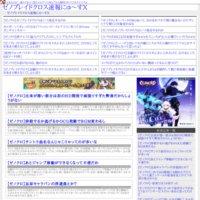 ゼノブレイドクロス速報にゅ~すX
